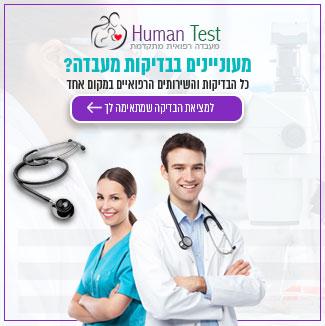 בדיקות דם פרטיות